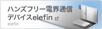 ハンズフリー電界通信デバイスelefin