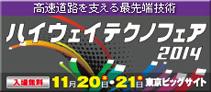 ハイウェイテクノフェア2014