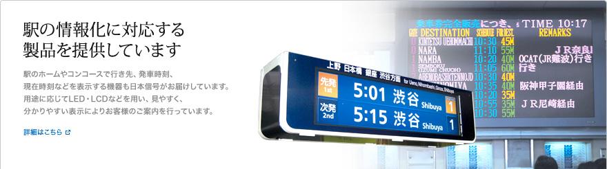 情報化時代に対応する製品を提供しています 情報制御機器