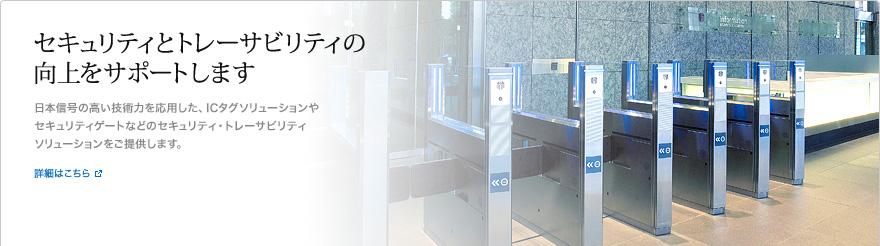 日本信号のコア技術で展開する新しい事業です RFIDシステム