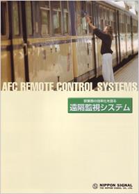 遠隔監視システム/ AFC Remote Contorl Systems