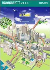 日本信号のICカードシステム(AFCのフィールドが駅から街へと拡大する)IC Card System of Nippon Signal