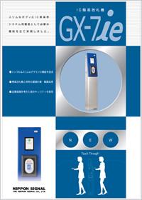 Gx-7ie / Automatic Gate Gx-7ie
