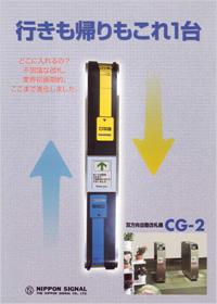 CG-2 行きも帰りもこれ1台/Automatic Gate CG-2