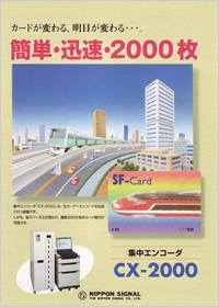 CX-2000/ Magnetic Card Encoder CX-2000
