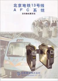 北京地鉄13号線AFCシステム/Beijing Metro Line 13 Supply Record